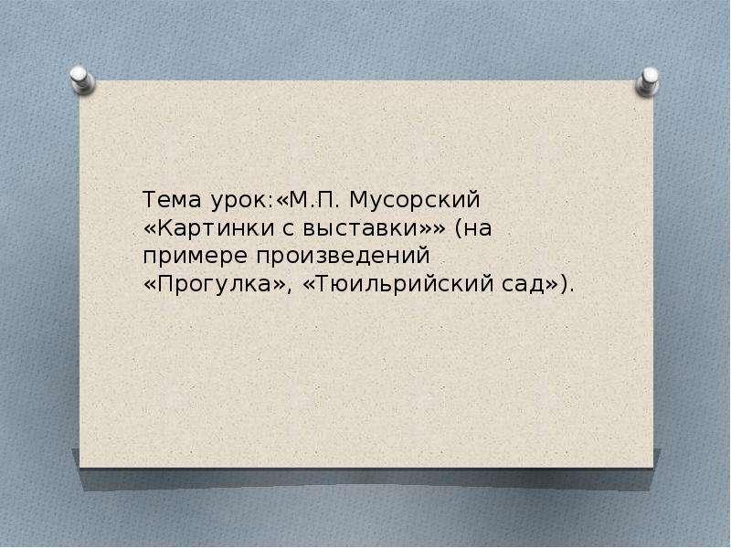 Презентация М. П. Мусорский «Картинки с выставки»» (на примере произведений «Прогулка», «Тюильрийский сад»)