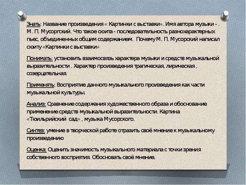 М. П. Мусорский «Картинки с выставки»» (на примере произведений «Прогулка», «Тюильрийский сад»), слайд 3