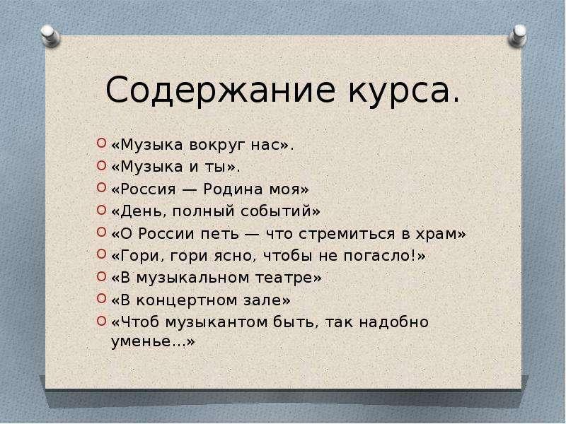 Содержание курса. «Музыка вокруг нас». «Музыка и ты». «Россия — Родина моя» «День, полный событий» «