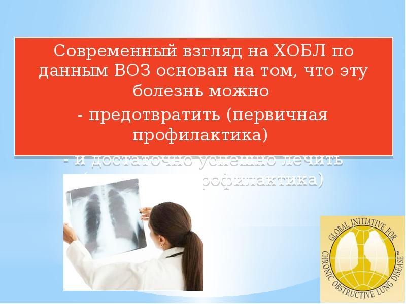 Современный взгляд на ХОБЛ по данным ВОЗ основан на том, что эту болезнь можно Современный взгляд на