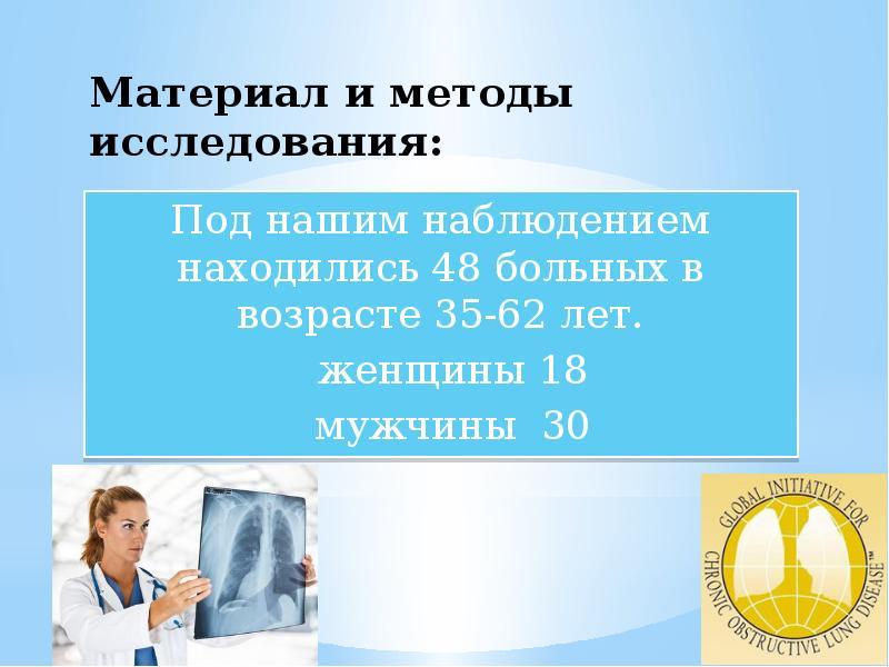 Материал и методы исследования: Под нашим наблюдением находились 48 больных в возрасте 35-62 лет. же