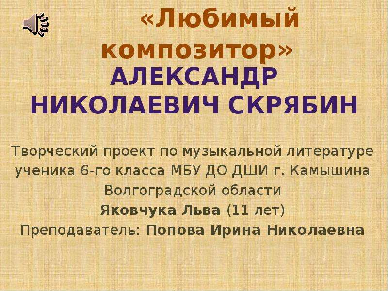Презентация Любимый композитор Александр Николаевич Скрябин