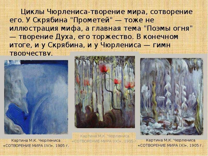 """Циклы Чюрлениса-творение мира, сотворение его. У Скрябина """"Прометей"""" — тоже не иллюстрация"""