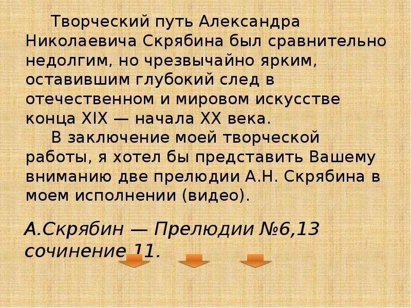 Творческий путь Александра Николаевича Скрябина был сравнительно недолгим, но чрезвычайно ярким, ост