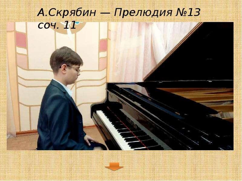 Любимый композитор Александр Николаевич Скрябин, слайд 18