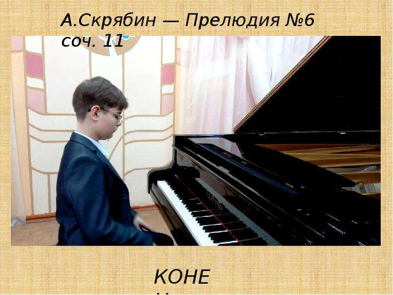 Любимый композитор Александр Николаевич Скрябин, слайд 19