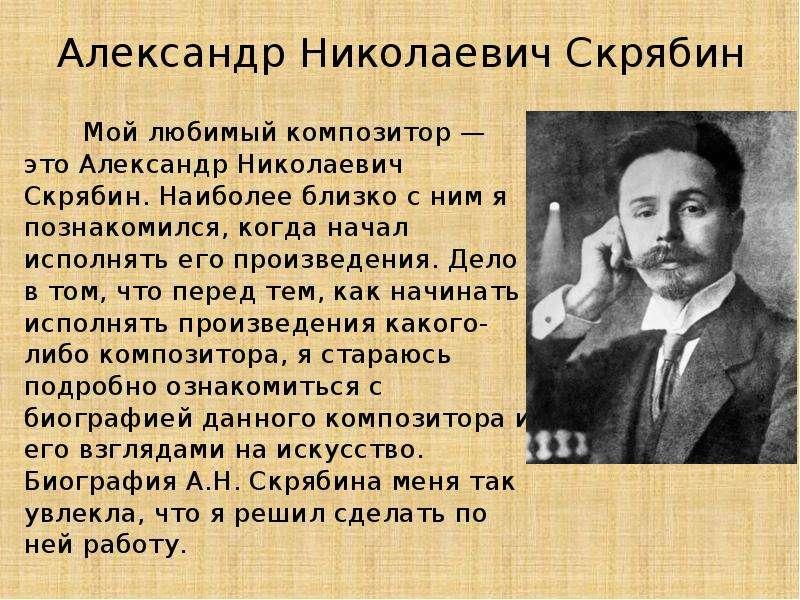 Александр Николаевич Скрябин Мой любимый композитор — это Александр Николаевич Скрябин. Наиболее бли