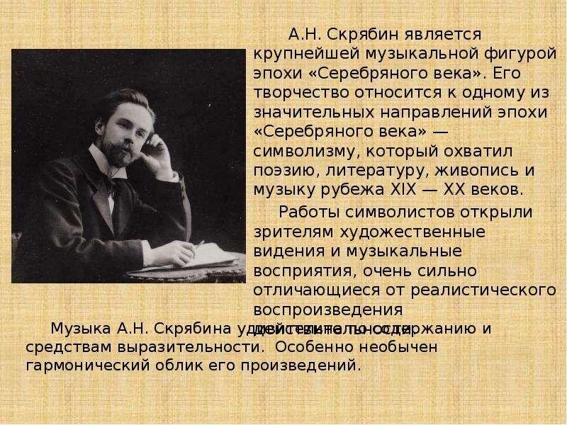 А. Н. Скрябин является крупнейшей музыкальной фигурой эпохи «Серебряного века». Его творчество относ