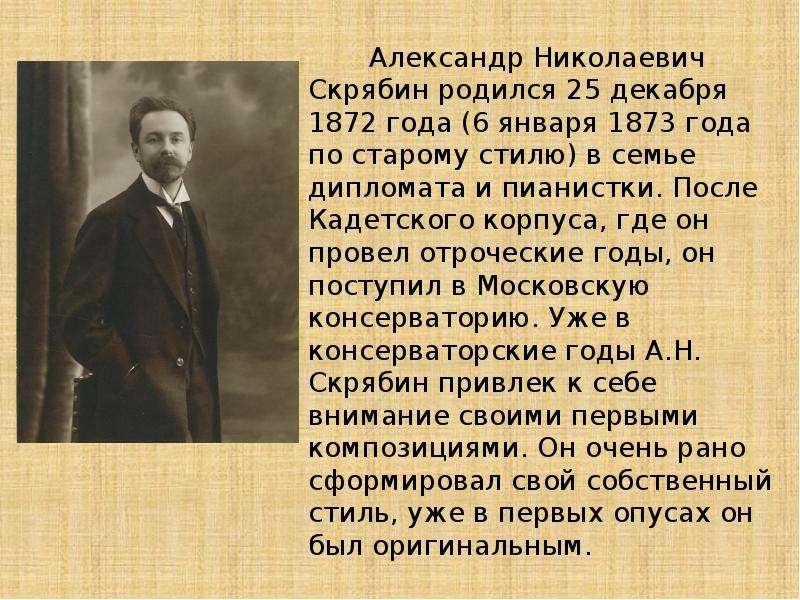 Александр Николаевич Скрябин родился 25 декабря 1872 года (6 января 1873 года по старому стилю) в се