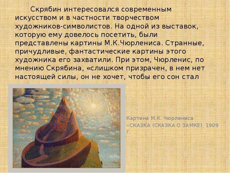 Скрябин интересовался современным искусством и в частности творчеством художников-символистов. На од