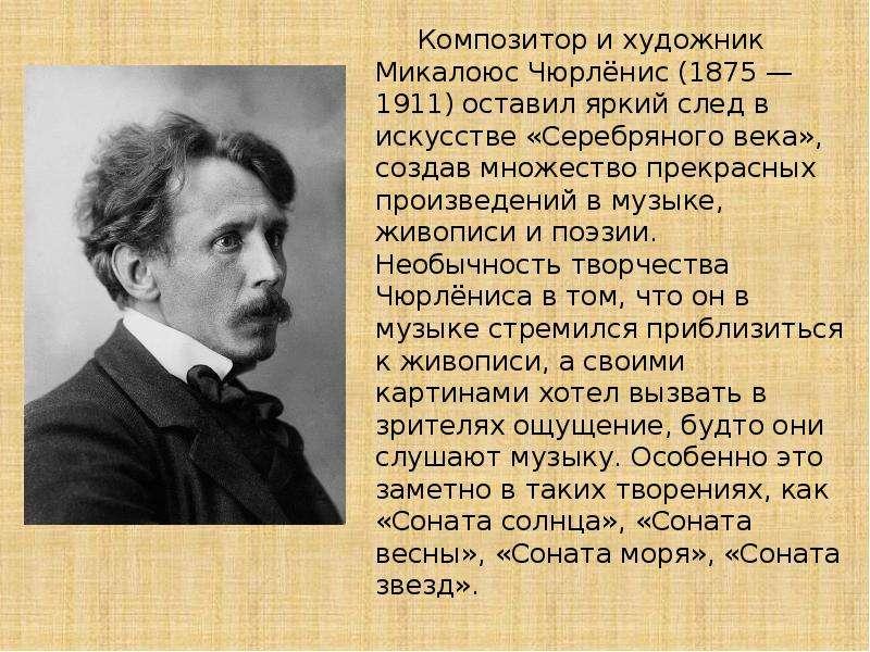 Композитор и художник Микалоюс Чюрлёнис (1875 — 1911) оставил яркий след в искусстве «Серебряного ве