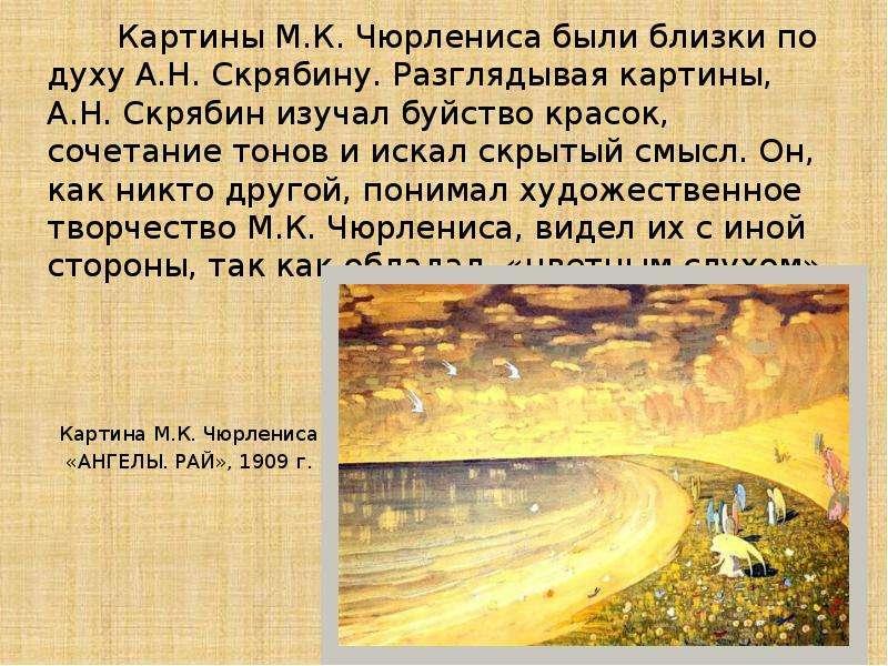Картины М. К. Чюрлениса были близки по духу А. Н. Скрябину. Разглядывая картины, А. Н. Скрябин изуча
