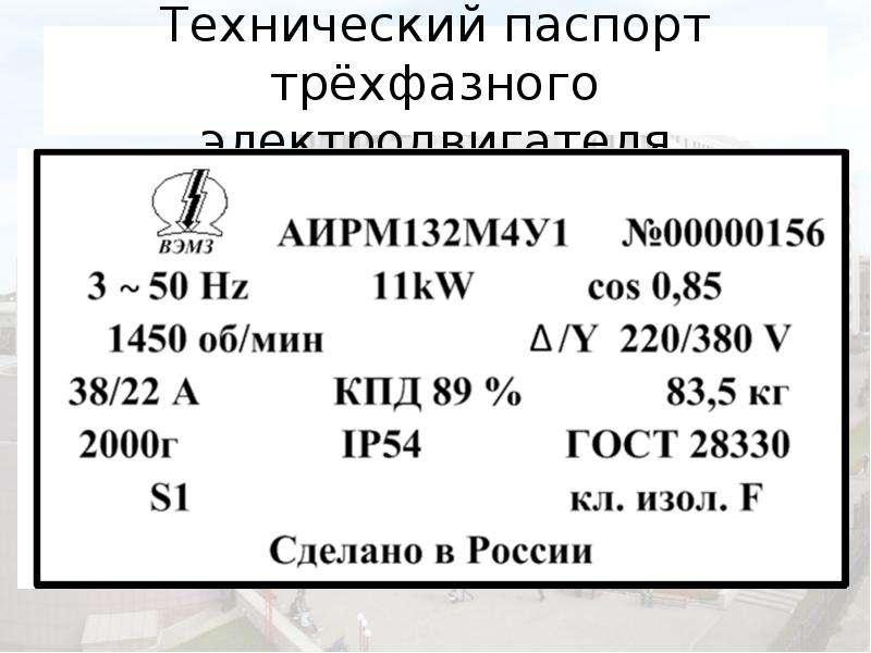 Технический паспорт трёхфазного электродвигателя