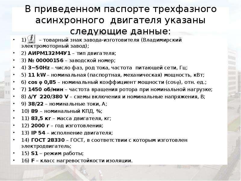 В приведенном паспорте трехфазного асинхронного двигателя указаны следующие данные: 1) – товарный зн