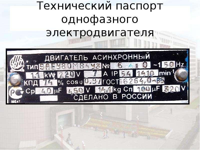 Технический паспорт однофазного электродвигателя