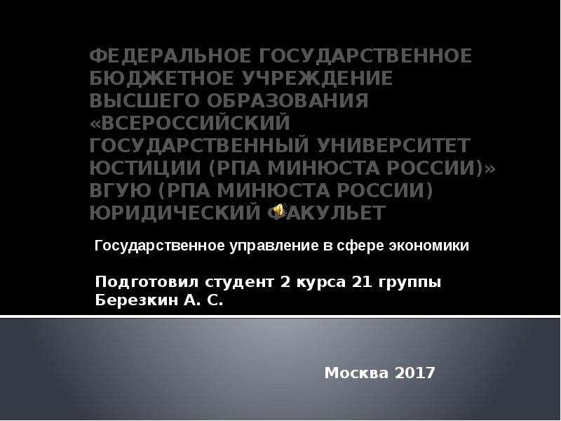Презентация Государственное управление в сфере экономики