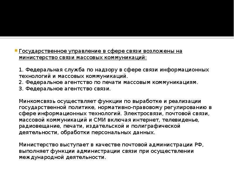 Государственное управление в сфере связи возложены на министерство связи массовых коммуникаций: 1. Ф