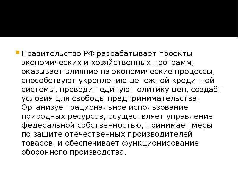 Правительство РФ разрабатывает проекты экономических и хозяйственных программ, оказывает влияние на