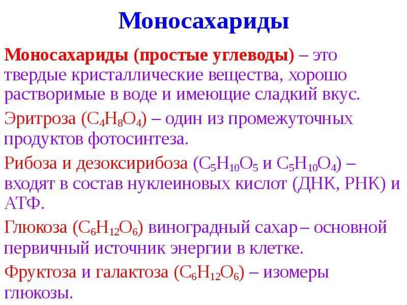 решила, распространение моносахаридов в природе фотосинтез скорпион был
