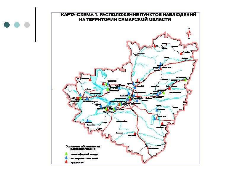 Экологическая ситуация в Самарской области, слайд 6