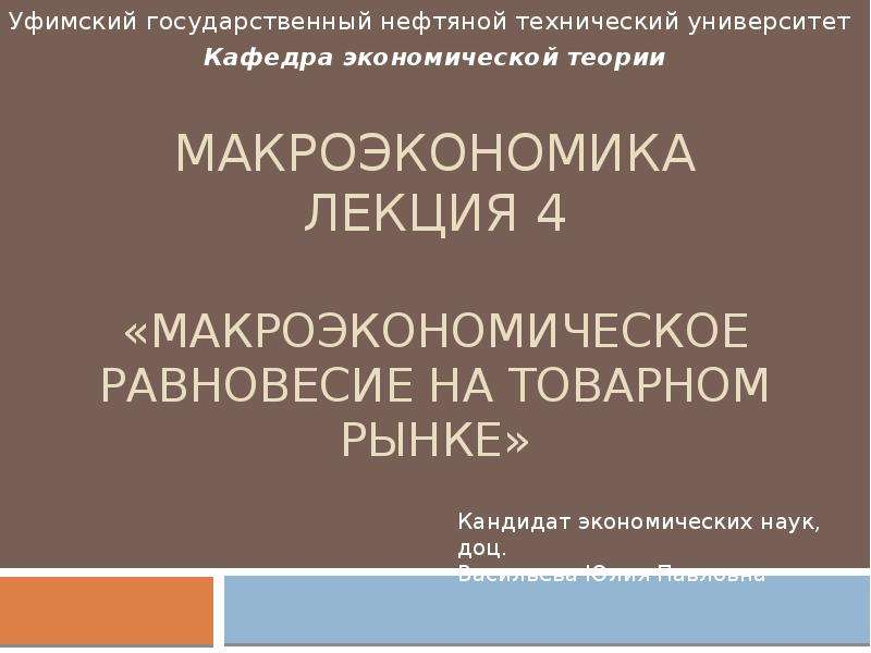 Презентация Макроэкономическое равновесие на товарном рынке