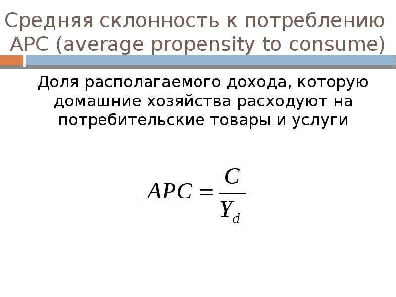 Средняя склонность к потреблению АРС (average propensity to consume) Доля располагаемого дохода, кот