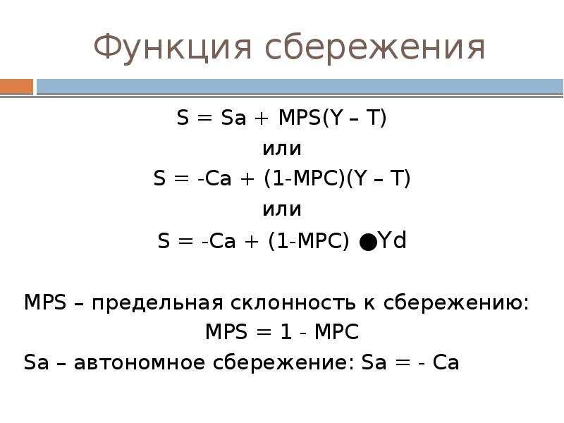 Функция сбережения S = Sa + MPS(Y – T) или S = -Ca + (1-MPC)(Y – T) или S = -Ca + (1-MPC) ●Yd MPS –