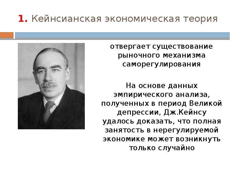 1. Кейнсианская экономическая теория отвергает существование рыночного механизма саморегулирования Н