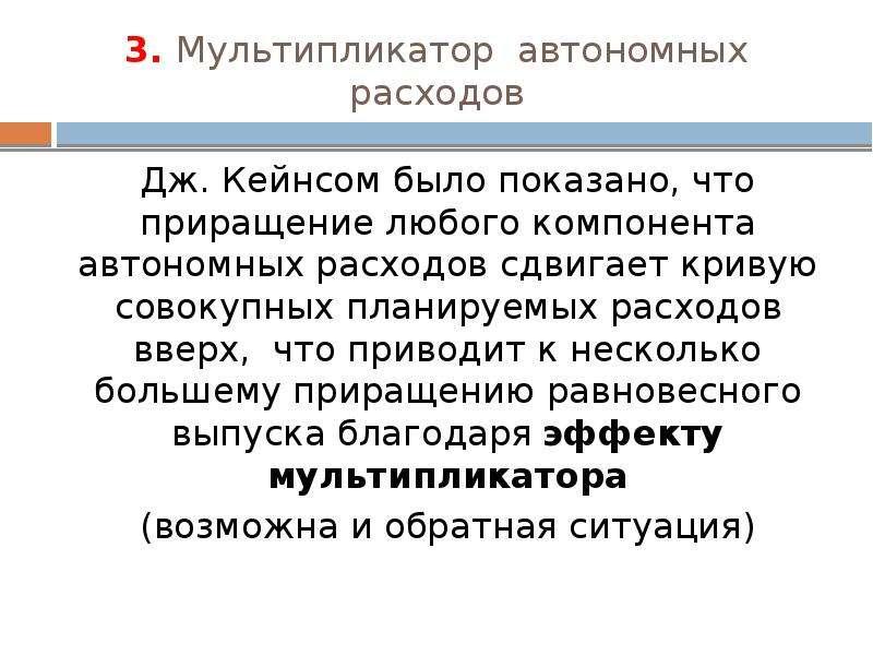 3. Мультипликатор автономных расходов Дж. Кейнсом было показано, что приращение любого компонента ав