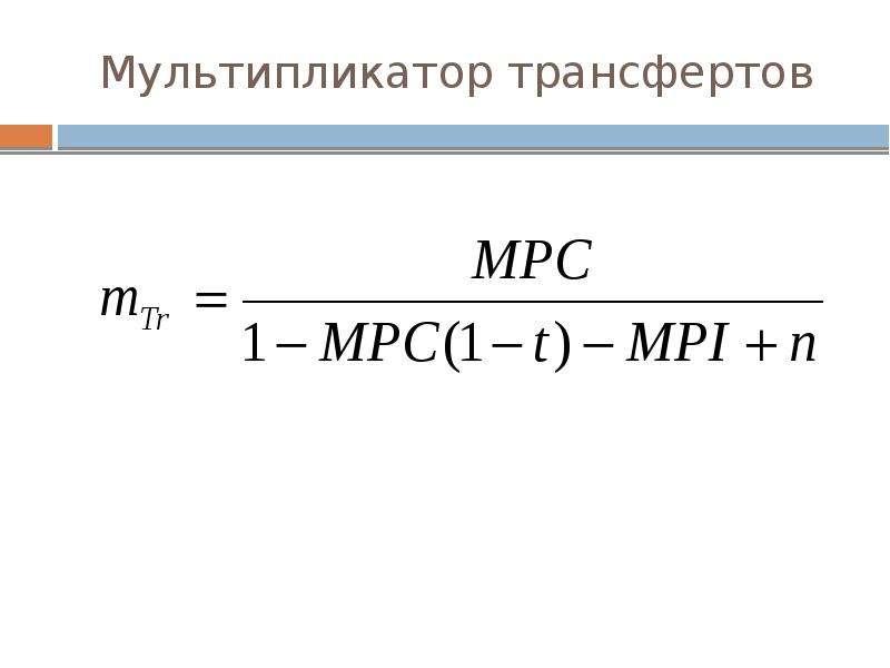 Мультипликатор трансфертов