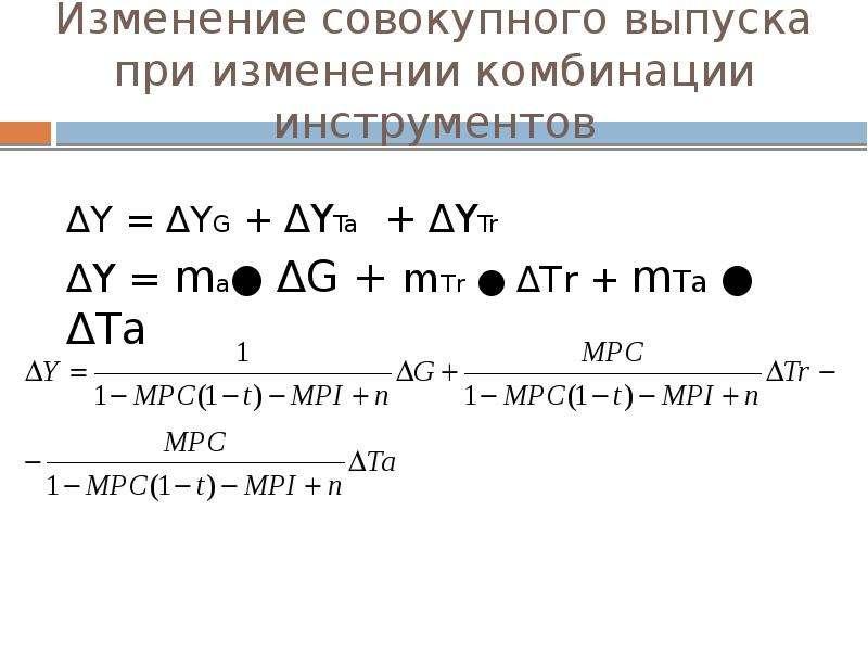 Изменение совокупного выпуска при изменении комбинации инструментов ∆Y = ∆YG + ∆YTa + ∆YTr ∆Y = ma●