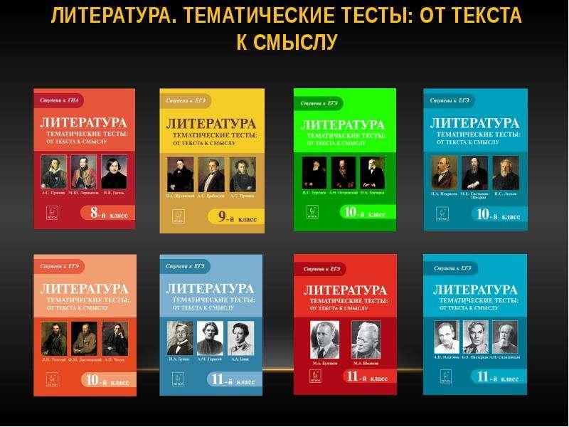 Литература. Тематические тесты: от текста к смыслу
