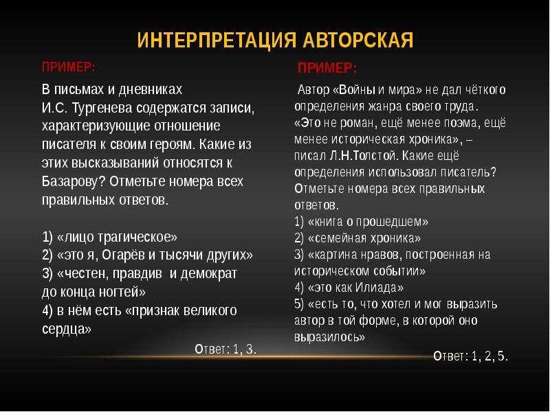 ИНТЕРПРЕТАЦИЯ АВТОРСКАЯ ПРИМЕР: В письмах и дневниках И. С. Тургенева содержатся записи, характеризу