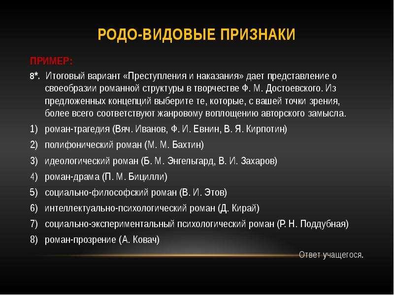 Родо-видовые признаки ПРИМЕР: 8*. Итоговый вариант «Преступления и наказания» дает представление о с