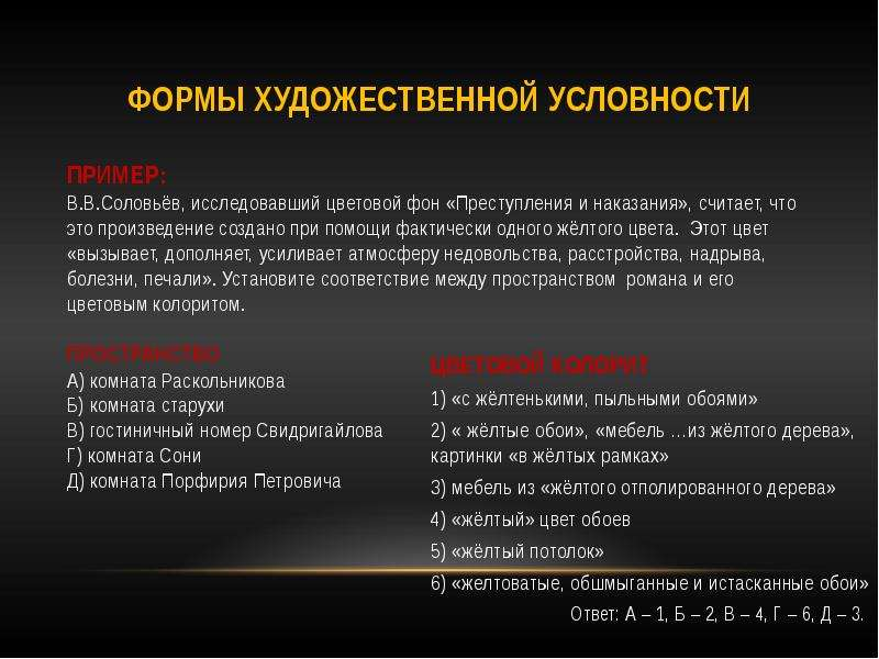 Формы художественной условности ПРИМЕР: В. В. Соловьёв, исследовавший цветовой фон «Преступления и н
