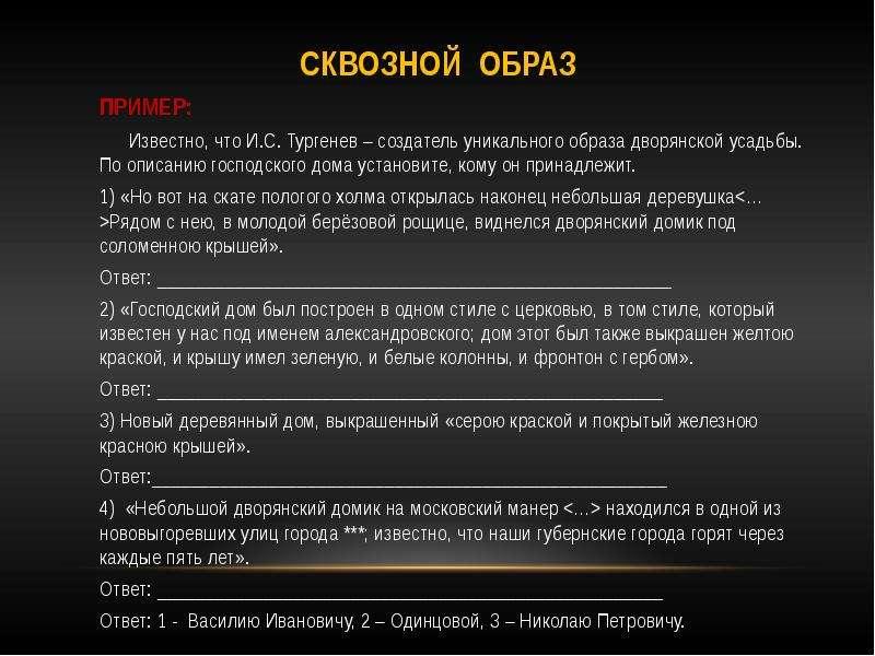 Сквозной образ ПРИМЕР: Известно, что И. С. Тургенев – создатель уникального образа дворянской усадьб