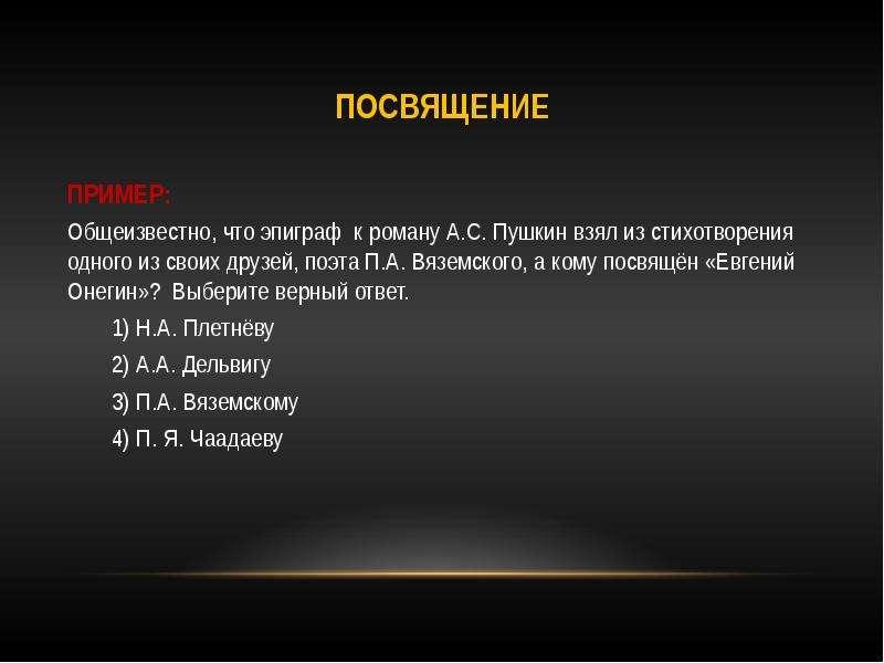 посвящение ПРИМЕР: Общеизвестно, что эпиграф к роману А. С. Пушкин взял из стихотворения одного из с