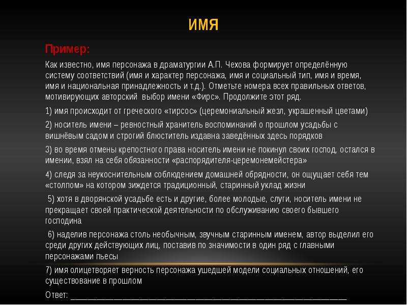 имя Пример: Как известно, имя персонажа в драматургии А. П. Чехова формирует определённую систему со