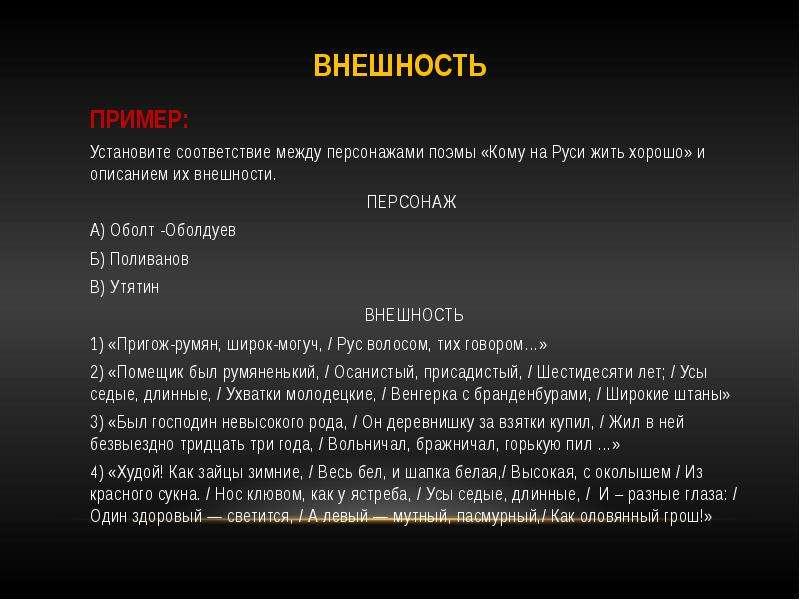 Внешность Пример: Установите соответствие между персонажами поэмы «Кому на Руси жить хорошо» и описа