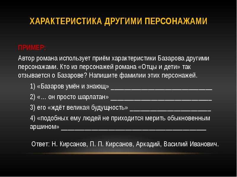 характеристика другими персонажами ПРИМЕР: Автор романа использует приём характеристики Базарова дру