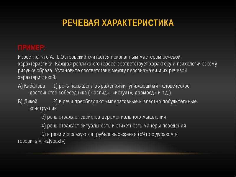 речевая характеристика ПРИМЕР: Известно, что А. Н. Островский считается признанным мастером речевой