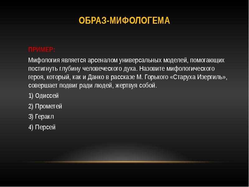 Образ-мифологема ПРИМЕР: Мифология является арсеналом универсальных моделей, помогающих постигнуть г