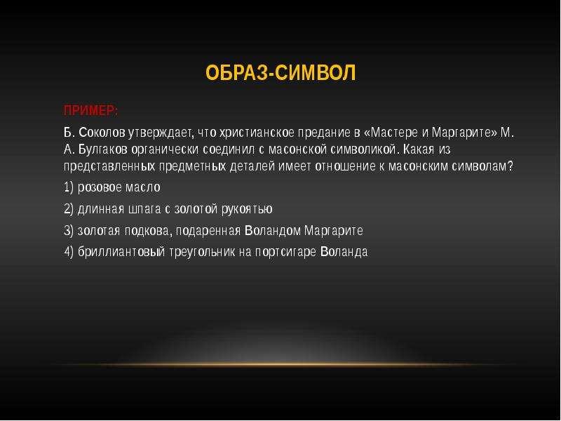 Образ-символ ПРИМЕР: Б. Соколов утверждает, что христианское предание в «Мастере и Маргарите» М. А.