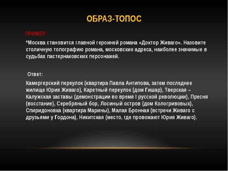 Образ-топос ПРИМЕР: *Москва становится главной героиней романа «Доктор Живаго». Назовите столичную т