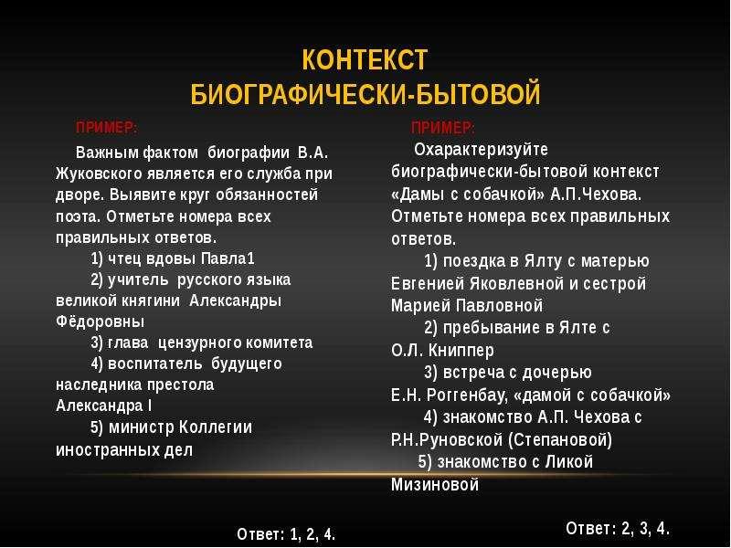 Контекст биографически-БЫТОВОЙ ПРИМЕР: Важным фактом биографии В. А. Жуковского является его служба