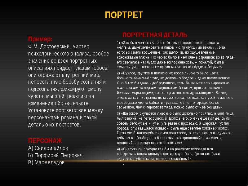 портрет Пример: Ф. М. Достоевский, мастер психологического анализа, особое значение во всех портретн