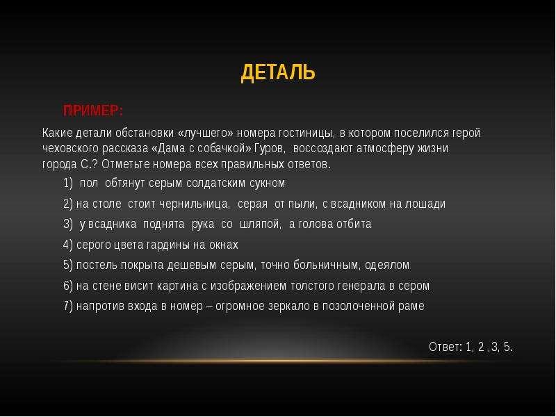 Деталь ПРИМЕР: Какие детали обстановки «лучшего» номера гостиницы, в котором поселился герой чеховск