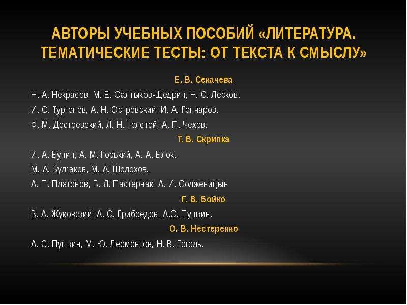 Авторы учебных пособий «Литература. Тематические тесты: от текста к смыслу» Е. В. Секачева Н. А. Нек