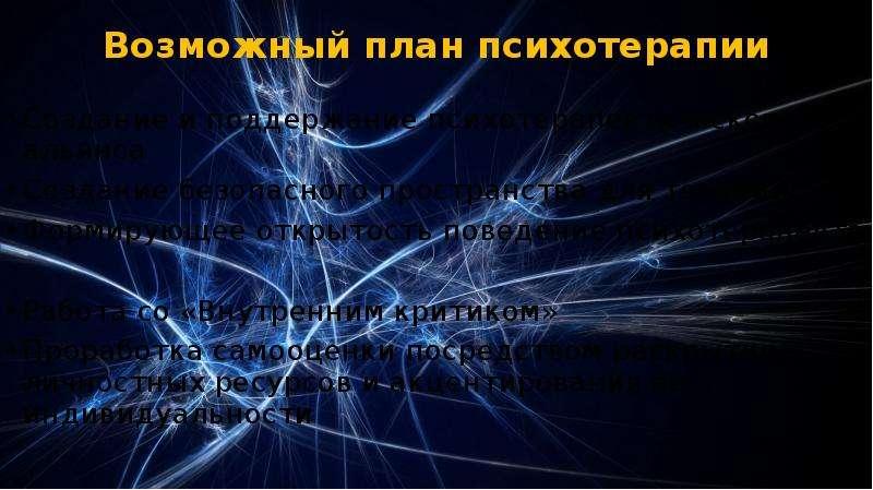 Возможный план психотерапии Создание и поддержание психотерапевтического альянса Создание безопасног