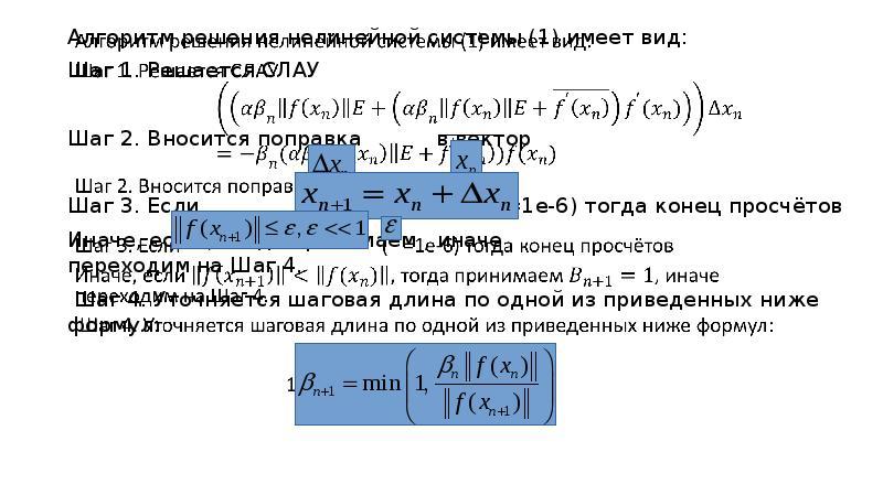 Алгоритм решения нелинейной системы (1) имеет вид: Алгоритм решения нелинейной системы (1) имеет вид